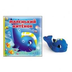 Купить Купаюсь с игрушкой. Маленький китенок. Книжка для ванной (+ игрушка)