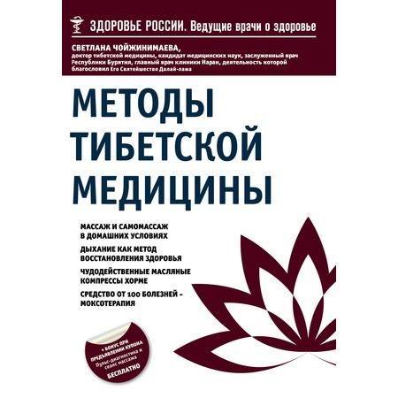 Купить Методы тибетской медицины