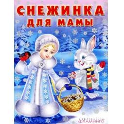 фото Снежинка для мамы