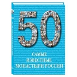 фото Самые известные монастыри России