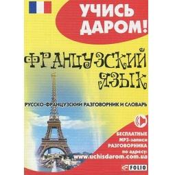 фото Французский язык. Русско-французский разговорник и словарь