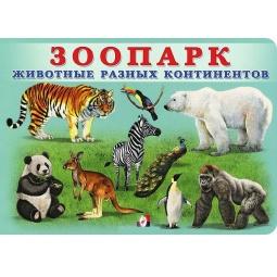 фото Зоопарк. Животные разных континентов