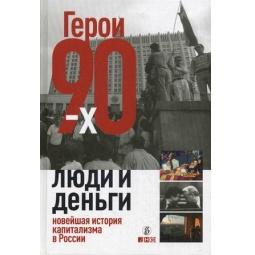 фото Герои 90-x. Люди и деньги. Новейшая история капитализма в России