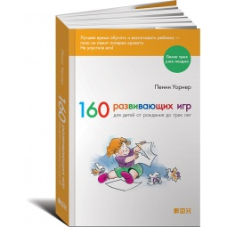 фото 160 развивающих игр для детей от рождения до трех лет