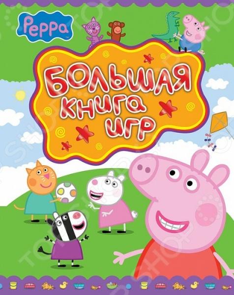 Большая цветная книга игр с любимыми героями мультфильма Свинка Пеппа ! Внутри малыш найдет много увлекательных игр, головоломок, раскрасок и интересных заданий. Задания не только занимательны, но также развивавают мышление, тренирует память и смекалку. Книга не даст скучать ребенку в дороге и на отдыхе!