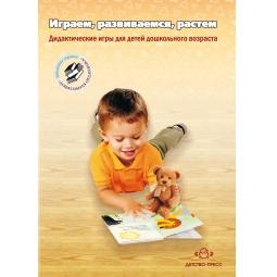 Купить Играем, развиваемся, растем. Дидактические игры для детей дошкольного возраста