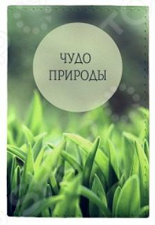Обложка для паспорта Mitya Veselkov «Чудо пироды»Обложки для паспортов<br>Mitya Veselkov Чудо пироды это современная и ультрамодная обложка для вашего паспорта. Представленная модель предназначена для людей, которые хотят сделать жизнь ярче, красочней и к традиционным вещам подходят творчески. Изделие подходит как для внутреннего, так и заграничного удостоверения личности. Изготовленная из ПВХ обложка, надежно защитит важный документ от внешнего воздействия, поэтому он всегда будет как новый. Придайте паспорту оригинальности и подчеркните свою уникальность!<br>