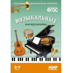 Купить Музыкальные инструменты. Наглядное дидактическое пособие