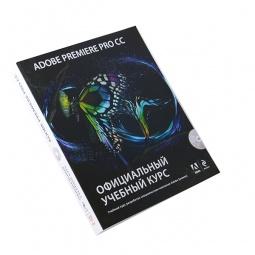 Купить Adobe Premiere Pro CC. Официальный учебный курс (+DVD)