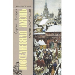 фото Повседневная жизнь средневековой Москвы