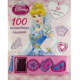 фото Принцессы. 100 волшебных заданий (+ наклейки)