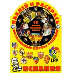 фото Наклей и раскрась! Футбольные клубы Испании (+ наклейки)