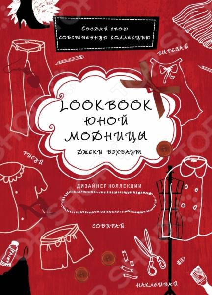 Lookbook юной модницы. Эта замечательная книга поможет юным модницам создать свою коллекцию одежды. Креативные идеи, которыми пользуются для создания своих творений настоящие модельеры, научат искать вдохновение во всем, подбирать силуэты, сочетать цвета, экспериментировать с тканями и принтами, а также организовать собственный модный показ! Рисуй, раскрашивай, вырезай, собирай, наклеивай и создавай свои шедевры при помощи этой книги! Я - модельер. Большая книга для творческих барышень, влюбленных в моду. Осень-зима. Замечательная книга для всех поклонниц моды и стиля. Увлекательные задания, игры и головоломки помогут развить творческие способности, а так же весело провести время. Придумывайте узоры и фасоны при помощи приемов настоящих дизайнеров и создавайте собственную модную коллекцию! Для старшего школьного возраста.
