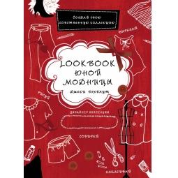 Купить Для стильной девчонки. Раскраска. LookBook (комплект из 2 книг)