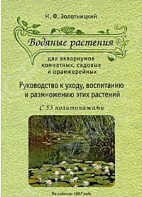 Знаменитая книга Н.Ф. Золотницкого, впервые опубликованная в 1887 году, сразу стала бестселлером. Переизданная сегодня, через сто с лишним лет, она не потеряла своей актуальности. Книга, как и прежде, поможет тем, кто только начитает заниматься водяными растениями, и тем, для кого они - давнее и серьезное увлечение. Автор, аквариумист со стажем длиною в жизнь, делится своим опытом по выращиванию водяных растений в комнатах, оранжереях и под открытым небом. Для его текста характерна свобода изложения, великолепный язык и научная точность. Словом это справочник, который можно читать как роман. Много ли на свете подобных книг