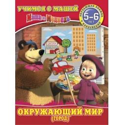 фото Маша и Медведь. Окружающий мир (город) (для детей 5-6 лет) (+ наклейки)