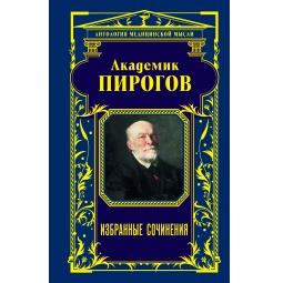 Купить Академик Пирогов. Избранные сочинения