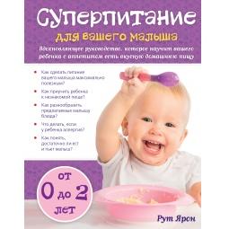 Купить Суперпитание для вашего малыша