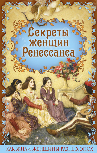 Секреты женщин РенессансаКультурология<br>Как жили Мона Лиза, Беатриче, Лаура Как одевались красавицы Ренессанса О чем предпочитали говорить в светских беседах Как любили проводить свободное время Ответы на все эти вопросы вы найдете в этой книге. Автор, знаменитый немецкий историк, рассказывает о том, как из века в век менялись воззрения на брак, моду, супружескую верность, целомудрие, проституцию, адюльтер, ухаживания. Вы узнаете о традициях пробных ночей и поясах целомудрия, пиршествах и жизни монахинь, традициях проведения свадеб и идеалах красоты.<br>
