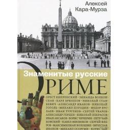 фото Знаменитые русские о Риме