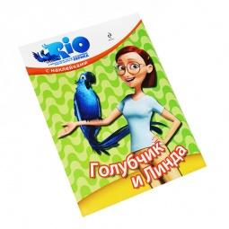 Купить Rio. Голубчик и Линда. (+ наклейки)