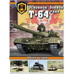 фото Основной боевой танк Т-64