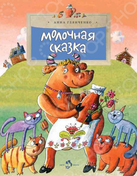 Молочная сказкаСказки русских писателей<br>Шофер дядя Петя привез в деревню цистерну молока И пошла великая суета, в которую оказались вовлечены сначала коты и деревенские бабы, потом коровы, потом городские жители и лесные звери. Веселая кутерьма закончилась, только когда школьник Вася Шапкин заметил, что из цистерны убегает молоко, и завернул кран.<br>