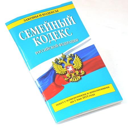Купить Семейный кодекс Российской Федерации. Текст с изменениями и дополнениями на 1 мая 2015 год