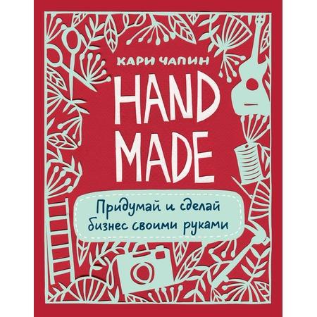 Купить Handmade. Придумай и сделай бизнес своими руками