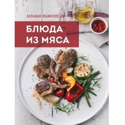 Купить Большая энциклопедия. Блюда из мяса