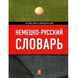 Купить Немецко-русский словарь. 140 000 слов и словосочетаний