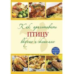 Купить Как приготовить птицу вкусно и экономно