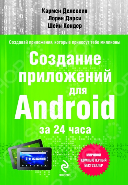 Создание приложений для Android за 24 часаОперационные системы и программные оболочки<br>Всего за 24 часа можно научиться создавать прекрасные приложения для самой популярной мобильной платформы в мире - Android. Подробные пошаговые объянснения с большим количеством примеров позволяет освоить создание полнофункциональных приложений для Android 4 с нуля, одновременно приобретая необходимые навыки для проектирования, разработки, тестирования и публикации программ и приложений. Готовые проекты в каждом разделе помогают проверить свои знания.<br>