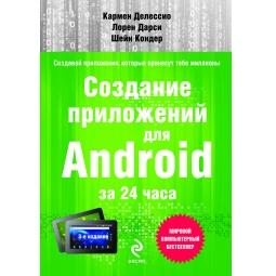 Купить Создание приложений для Android за 24 часа