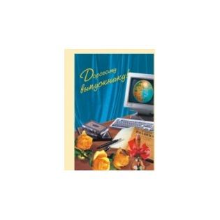 Купить Папка адресная Ульяновский Дом печати «Выпускнику школы» А4039/П