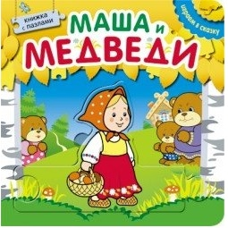 фото Маша и медведи. Книжка с пазлами