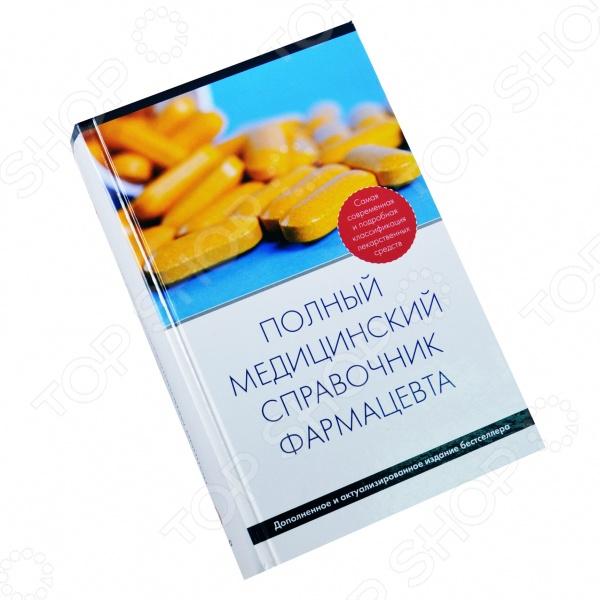 Справочная литература по медицине Эксмо 978-5-699-57730-9 детская литература 978 5 08 004977 4