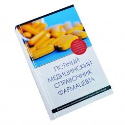 Купить Полный медицинский справочник фармацевта