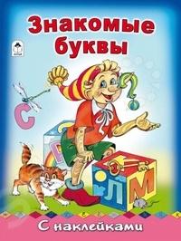 Знакомые буквы (+ наклейки)Буквари. Азбуки<br>Книжка с наклейками поможет вашему ребенку выучить буквы. Ребенок не только подберет правильную букву-наклейку гласные - красные, согласные - синие , но и послушает стишок и постарается его запомнить. Для чтения взрослыми детям.<br>