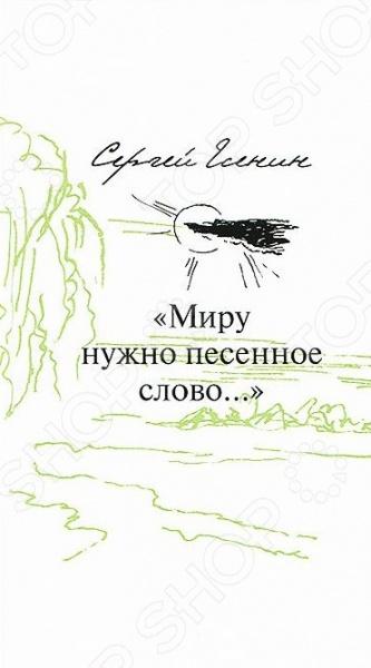 Миру нужно песенное словоРусская поэзия советского периода (1917-1991)<br>Вашему вниманию представлены стихи Сергея Есенина на русском, белорусском, болгарском, польском, сербском, словакском, словенском, украинском, хорватском и чешском языках.<br>