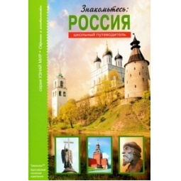 фото Знакомьтесь. Россия