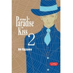 Купить Атeлье Paradise Kiss. Том 2