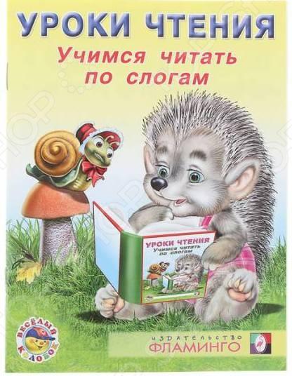Красочная книга предназначена для обучения ребенка чтению по слогам.