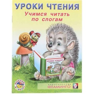 Купить Учимся читать по слогам
