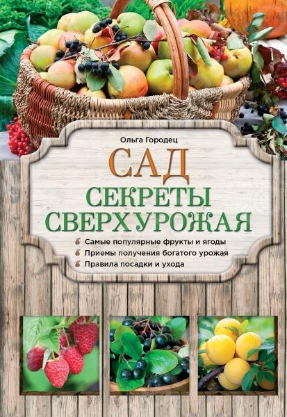 Наша книга поможет садоводам-любителям вырастить популярные в Средней полосе плодово-ягодные деревья и кустарники яблоню, сливу, грушу, вишню, черешню, айву, смородину, крыжовник, иргу и др. и получить богатый урожай. Вы узнаете, какими способами размножают эти культуры, как выбрать и посадить саженцы и как ухаживать за ними.