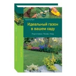 Купить Идеальный газон в вашем саду. Подготовка. Посев. Уход