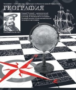 Тетрадь Erich Krause «Chess. География»