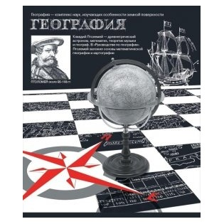 Купить Тетрадь Erich Krause «Chess. География»