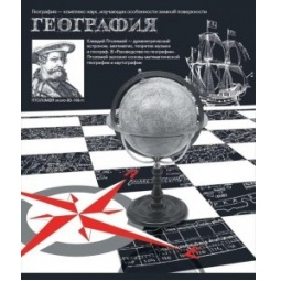 фото Тетрадь Erich Krause «Chess. География»