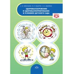 Купить Здоровьесбережение и здоровьеформирование в условиях детского сада